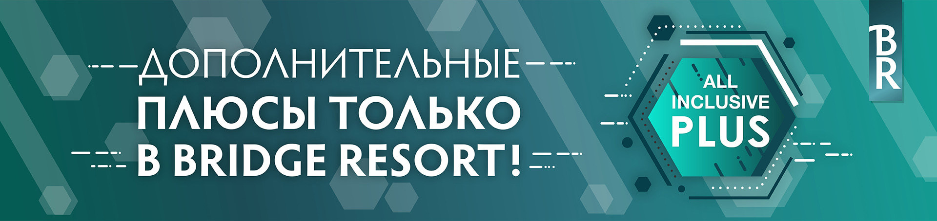 2020 Bridge Resort Сочи